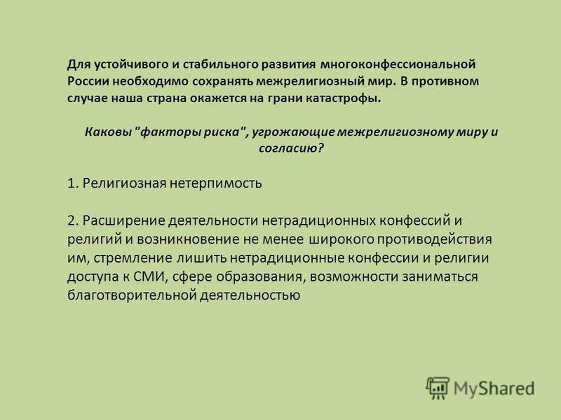 Для устойчивого и стабильного развития многоконфессиональной России необходимо сохранять межрелигиозный мир. В противном случае наша страна окажется на грани катастрофы. Каковы