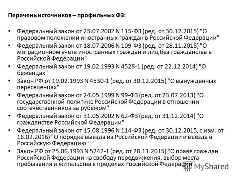 Перечень источников – профильных ФЗ: Федеральный закон от 25.07.2002 N 115-ФЗ (ред. от 30.12.2015)