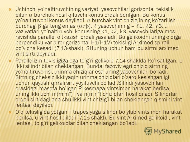 Uchinchi yonaltiruvchining vaziyati yasovchilari gorizontal tekislik bilan burchak hosil qiluvchi konus orqali berilgan. Bu konus yonaltiruvchi konus deyiladi. burchak vint chizigining kotarilish burchagi ga teng emas ( ). yasovchining – 1, 2, 3,… va