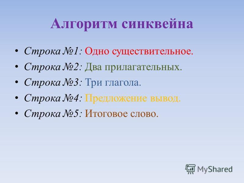 Критерии оценки: 0 ошибок – 5 1 - 2 ошибки – 4 3 - 4 ошибки – 3