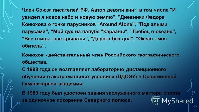 Член Союза писателей РФ. Автор девяти книг, в том числе