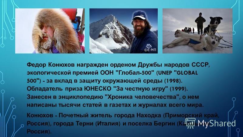 Федор Конюхов награжден орденом Дружбы народов СССР, экологической премией ООН
