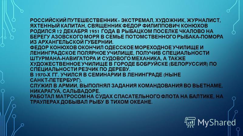 РОССИЙСКИЙ ПУТЕШЕСТВЕННИК - ЭКСТРЕМАЛ, ХУДОЖНИК, ЖУРНАЛИСТ, ЯХТЕННЫЙ КАПИТАН, СВЯЩЕННИК ФЕДОР ФИЛИППОВИЧ КОНЮХОВ РОДИЛСЯ 12 ДЕКАБРЯ 1951 ГОДА В РЫБАЦКОМ ПОСЕЛКЕ ЧКАЛОВО НА БЕРЕГУ АЗОВСКОГО МОРЯ В СЕМЬЕ ПОТОМСТВЕННОГО РЫБАКА - ПОМОРА ИЗ АРХАНГЕЛЬСКОЙ
