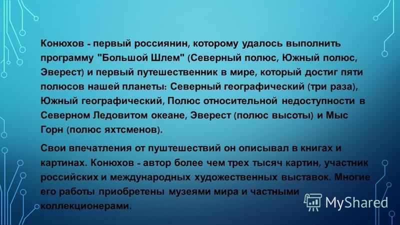 Конюхов - первый россиянин, которому удалось выполнить программу