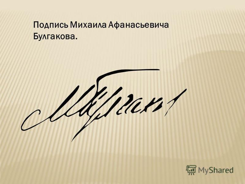 Подпись Михаила Афанасьевича Булгакова.