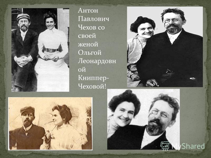 Антон Павлович Чехов со своей женой Ольгой Леонардовн ой Книппер- Чеховой!