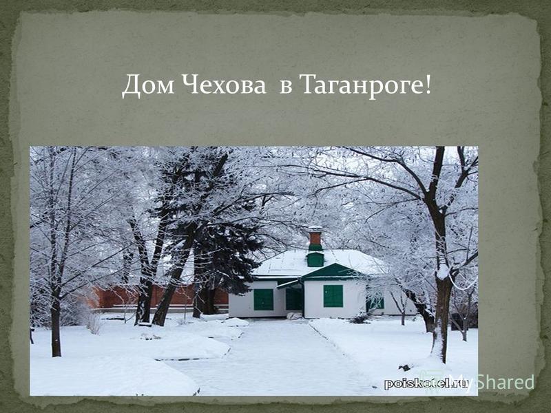 Дом Чехова в Таганроге!