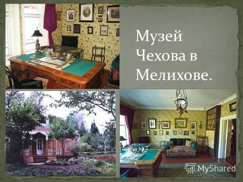Музей Чехова в Мелихове.