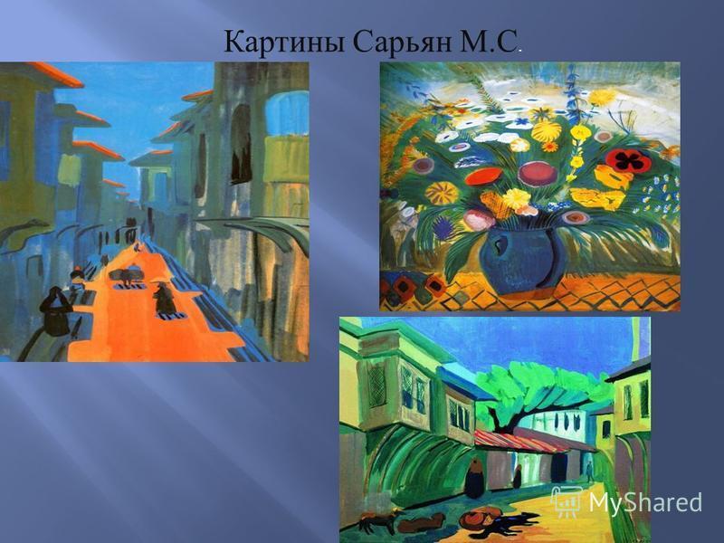 Картины Сарьян М. С.
