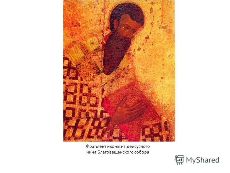 Фрагмент иконы из деисусного чина Благовещенского собора