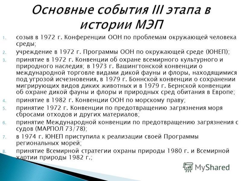 1. созыв в 1972 г. Конференции ООН по проблемам окружающей человека среды; 2. учреждение в 1972 г. Программы ООН по окружающей среде (ЮНЕП); 3. принятие в 1972 г. Конвенции об охране всемирного культурного и природного наследия; в 1973 г. Вашингтонск