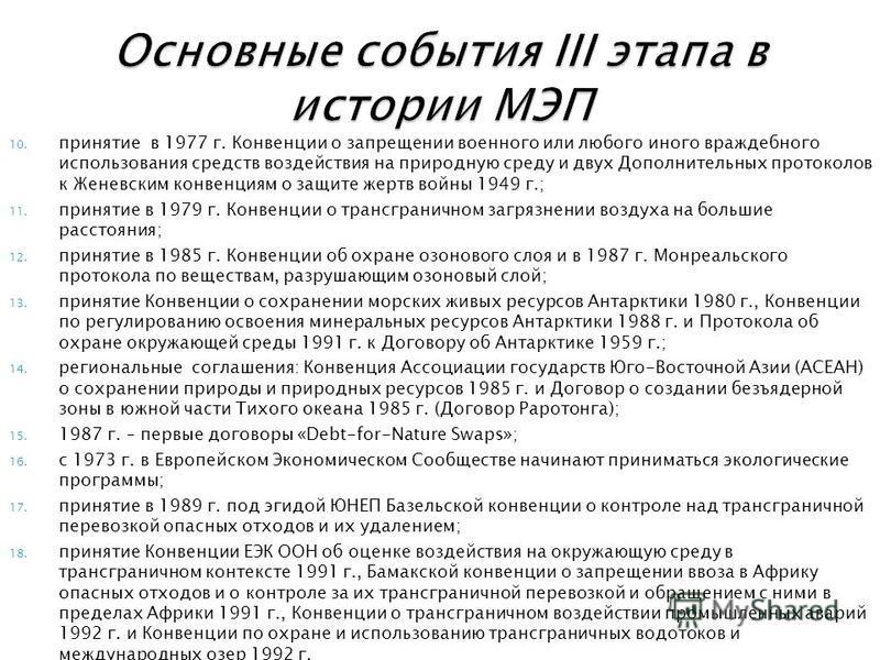 10. принятие в 1977 г. Конвенции о запрещении военного или любого иного враждебного использования средств воздействия на природную среду и двух Дополнительных протоколов к Женевским конвенциям о защите жертв войны 1949 г.; 11. принятие в 1979 г. Конв