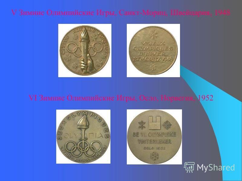 V Зимние Олимпийские Игры, Санкт-Мориц, Швейцария, 1948 VI Зимние Олимпийские Игры, Осло, Норвегия, 1952