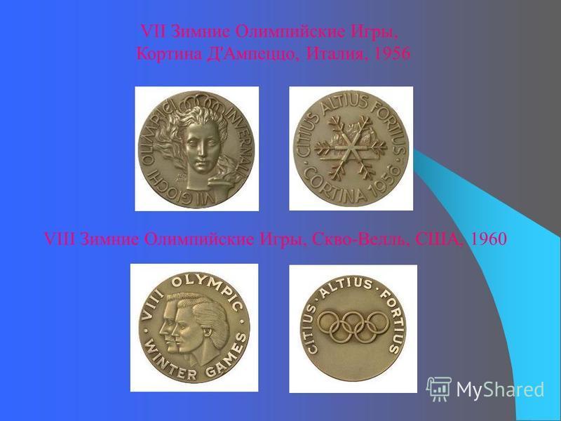 VII Зимние Олимпийские Игры, Кортина Д'Ампеццо, Италия, 1956 VIII Зимние Олимпийские Игры, Скво-Велль, США, 1960