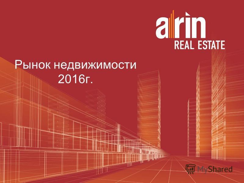 Рынок недвижимости 2016 г.