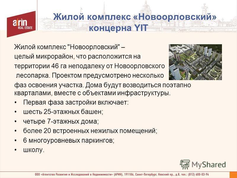 Жилой комплекс «Новоорловский» концерна YIT Жилой комплекс