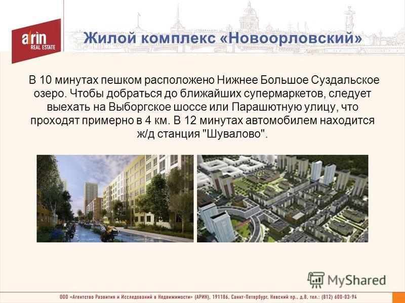 Жилой комплекс «Новоорловский» В 10 минутах пешком расположено Нижнее Большое Суздальское озеро. Чтобы добраться до ближайших супермаркетов, следует выехать на Выборгское шоссе или Парашютную улицу, что проходят примерно в 4 км. В 12 минутах автомоби