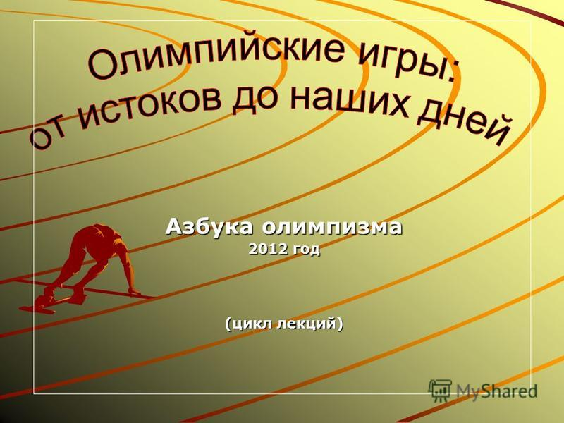Азбука олимпизма 2012 год (цикл лекций)