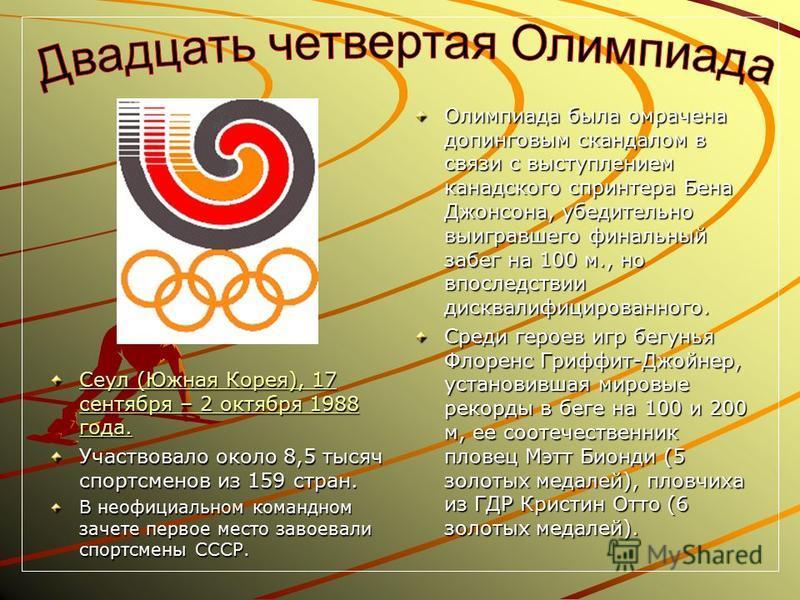 Сеул (Южная Корея), 17 сентября – 2 октября 1988 года. Сеул (Южная Корея), 17 сентября – 2 октября 1988 года. Участвовало около 8,5 тысяч спортсменов из 159 стран. В неофициальном командном зачете первое место завоевали спортсмены СССР. Олимпиада был