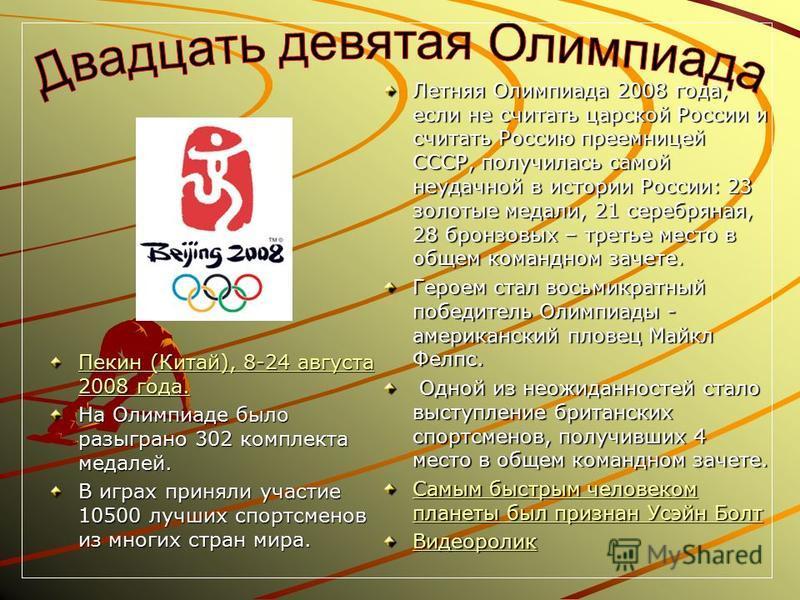 Пекин (Китай), 8-24 августа 2008 года. Пекин (Китай), 8-24 августа 2008 года. На Олимпиаде было разыграно 302 комплекта медалей. В играх приняли участие 10500 лучших спортсменов из многих стран мира. Летняя Олимпиада 2008 года, если не считать царско