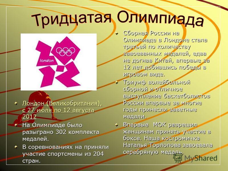 Лондон (Великобритания), с 27 июля по 12 августа 2012 Лондон (Великобритания), с 27 июля по 12 августа 2012 На Олимпиаде было разыграно 302 комплекта медалей. В соревнованиях на приняли участие спортсмены из 204 стран. Сборная России на Олимпиаде в Л