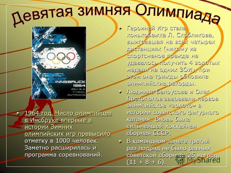 1964 год. Число олимпийцев в Инсбруке впервые в истории Зимних олимпийских игр превысило 1964 год. Число олимпийцев в Инсбруке впервые в истории Зимних олимпийских игр превысило отметку в 1000 человек. Заметно расширилась и программа соревнований. 19