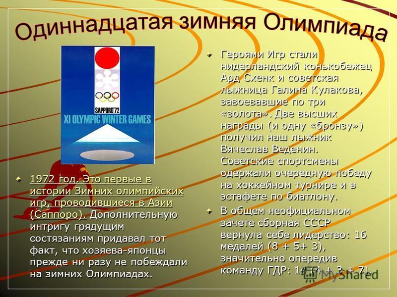 1972 год. Это первые в истории Зимних олимпийских игр, проводившиеся в Азии (Саппоро).1972 год. Это первые в истории Зимних олимпийских игр, проводившиеся в Азии (Саппоро). Дополнительную интригу грядущим состязаниям придавал тот факт, что хозяева-яп
