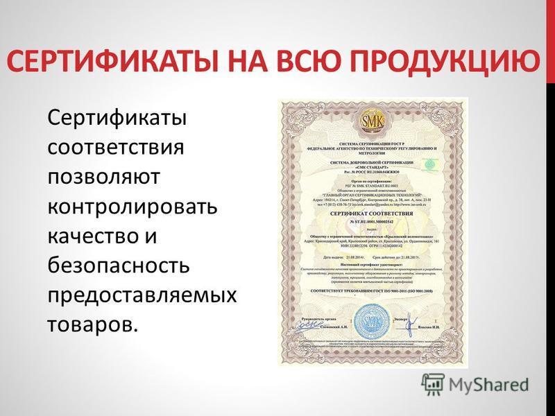 Сертификаты соответствия позволяют контролировать качество и безопасность предоставляемых товаров. СЕРТИФИКАТЫ НА ВСЮ ПРОДУКЦИЮ