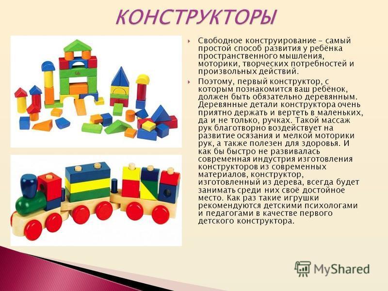 Свободное конструирование - самый простой способ развития у ребёнка пространственного мышления, моторики, творческих потребностей и произвольных действий. Поэтому, первый конструктор, с которым познакомится ваш ребёнок, должен быть обязательно деревя