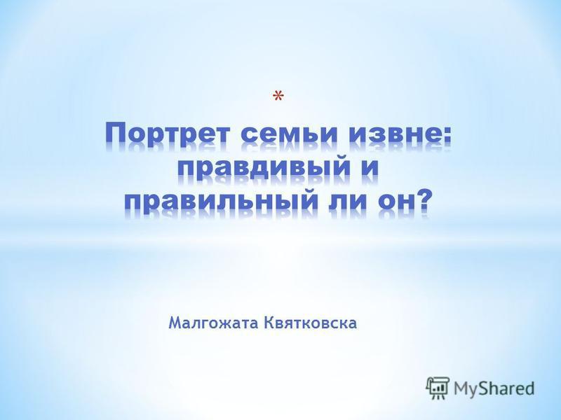 Малгожата Квятковска
