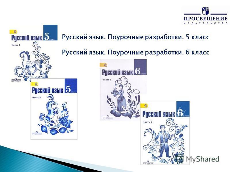 Русский язык. Поурочные разработки. 5 класс Русский язык. Поурочные разработки. 6 класс