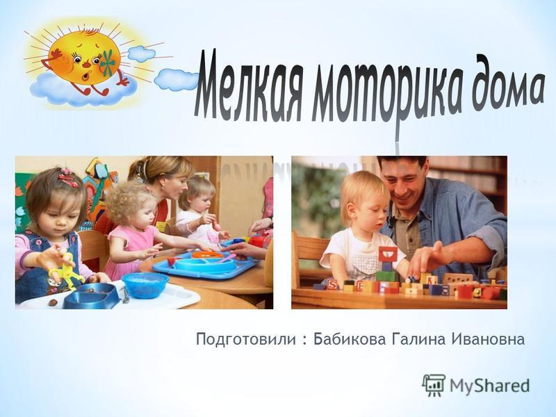 Подготовили : Бабикова Галина Ивановна