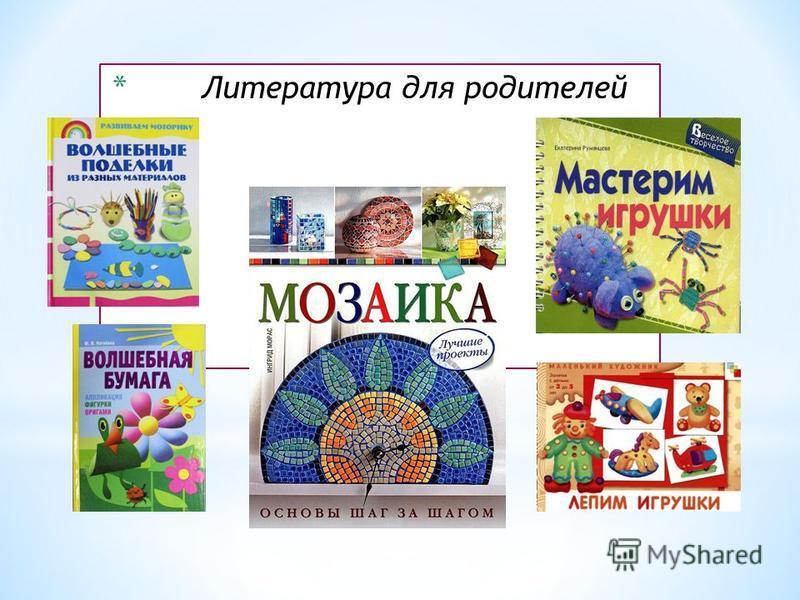* Литература для родителей