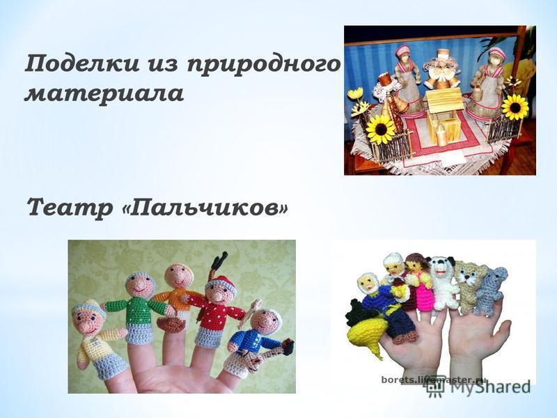 Поделки из природного материала Театр «Пальчиков»