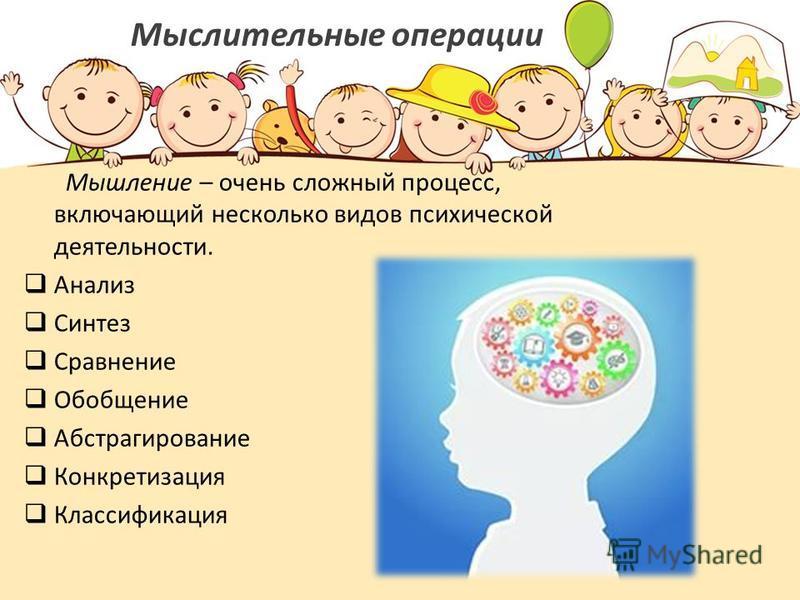 Мыслительные операции Мышление – очень сложный процесс, включающий несколько видов психической деятельности. Анализ Синтез Сравнение Обобщение Абстрагирование Конкретизация Классификация