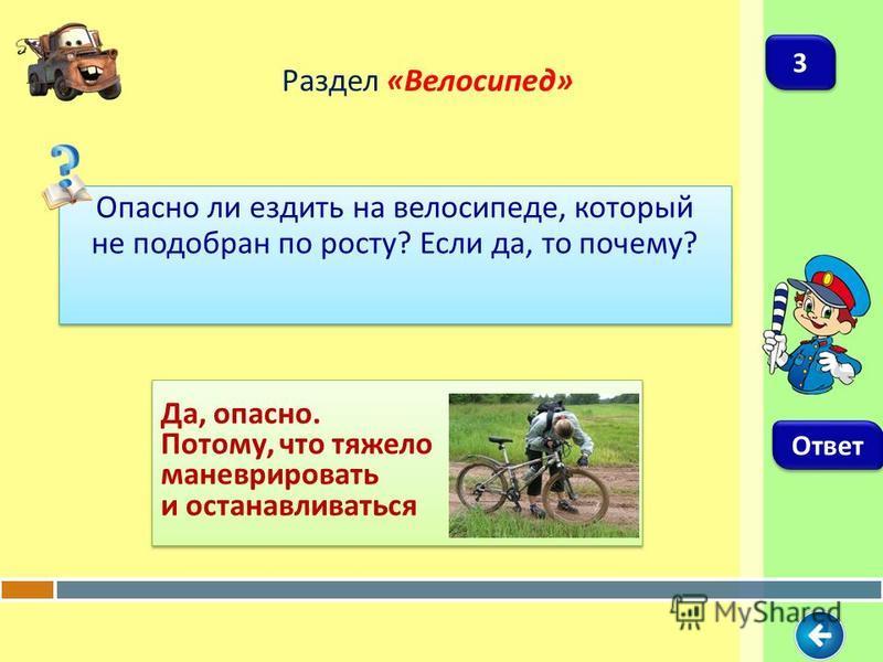 Где можно детям младшего возраста ездить на велосипедах? Где можно детям младшего возраста ездить на велосипедах? Ответ Раздел «Велосипед» На стадионах, во дворах, на закрытых площадках На стадионах, во дворах, на закрытых площадках 2 2