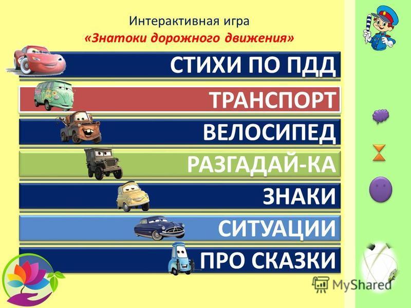 Хочу поиграть с тобой в игру по правилам дорожного движения А помогут мне в этом мои друзья – автомобили!