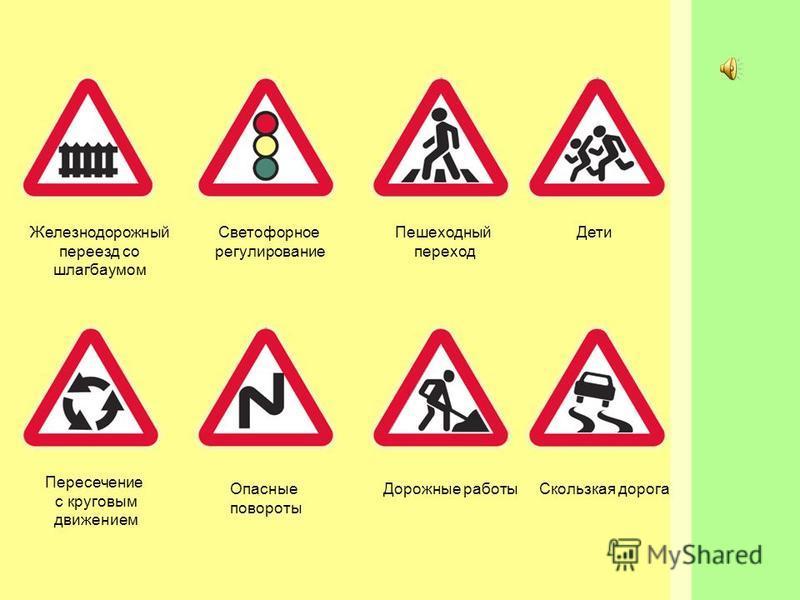- Имеют треугольную форму, белый фон и красную окантовку. -информируют о приближении к опасному участку дороги, движение по которому требует принятия мер, соответствующих обстановке.
