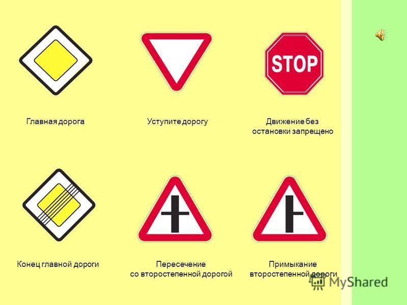 Имеют разную форму и разный фон. -устанавливают очередность проезда перекрестков, пересечений проезжих частей или узких участков дороги.