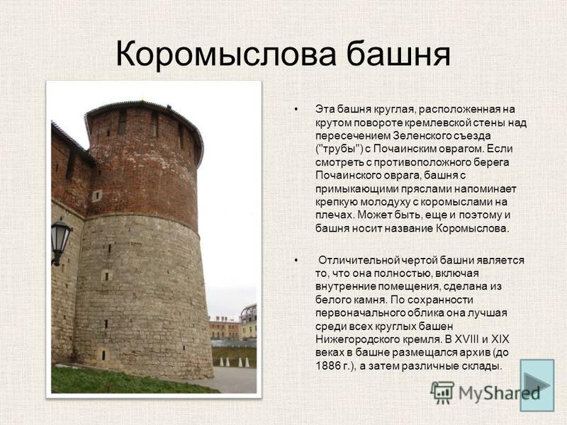 Коромыслова башня Эта башня круглая, расположенная на крутом повороте кремлевской стены над пересечением Зеленского съезда (