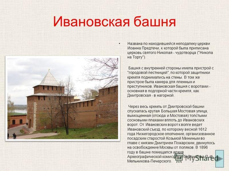 Ивановская башня Названа по находившейся неподалеку церкви Иоанна Предтечи, к которой была приписана церковь святого Николая - чудотворца (