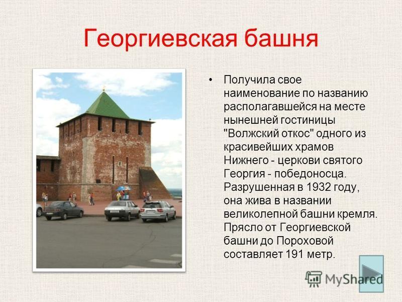 Георгиевская башня Получила свое наименование по названию располагавшейся на месте нынешней гостиницы