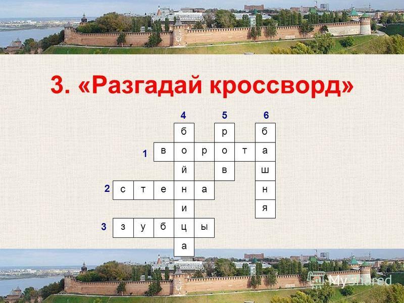 ворота н й б и ц а ате ыб р зу с в я н ш б 1 2 3 456
