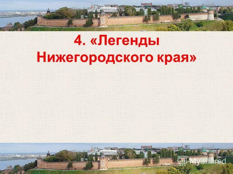 4. «Легенды Нижегородского края»