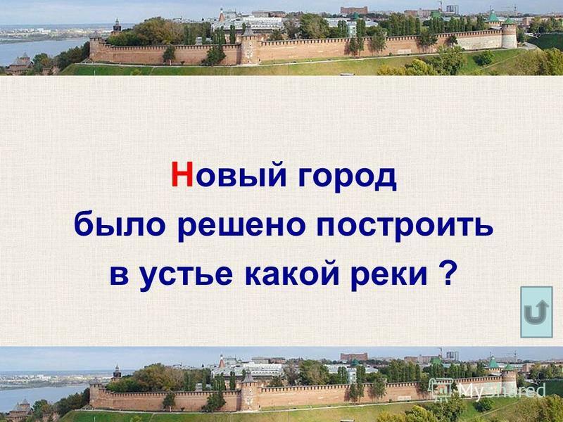 Новый город было решено построить в устье какой реки ?