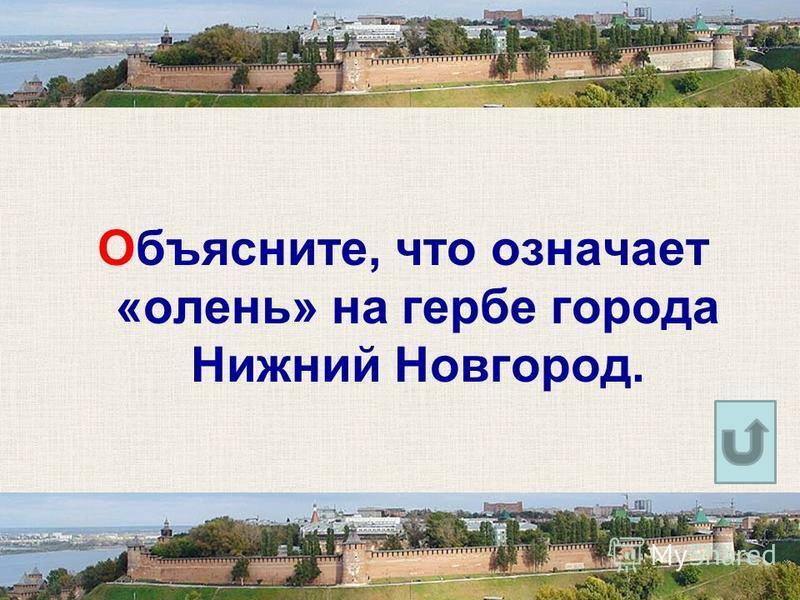 Объясните, что означает «олень» на гербе города Нижний Новгород.