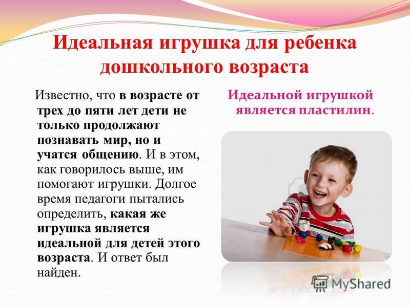 Идеальная игрушка для ребенка дошкольного возраста Известно, что в возрасте от трех до пяти лет дети не только продолжают познавать мир, но и учатся общению. И в этом, как говорилось выше, им помогают игрушки. Долгое время педагоги пытались определит