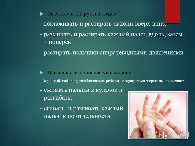 Результаты теста Говорящие дети: удаются все или почти все упражнения; изолированные движения пальцев рук не вызывают затруднений Не говорящие или плохо говорящие дети: пальцы напряжены, сгибаются и разгибаются только вместе или пальцы вялые