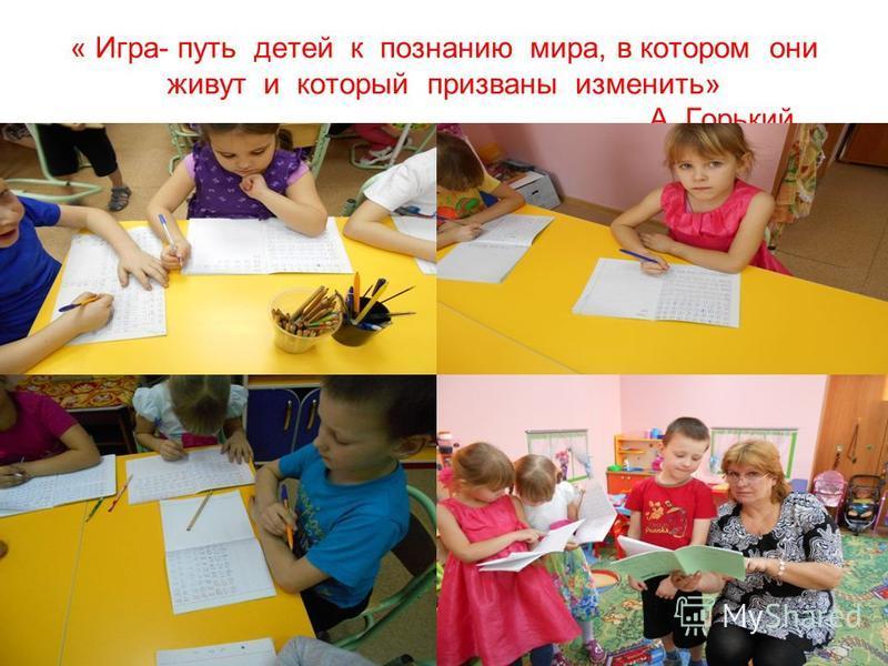 « Игра- путь детей к познанию мира, в котором они живут и который призваны изменить» А. Горький