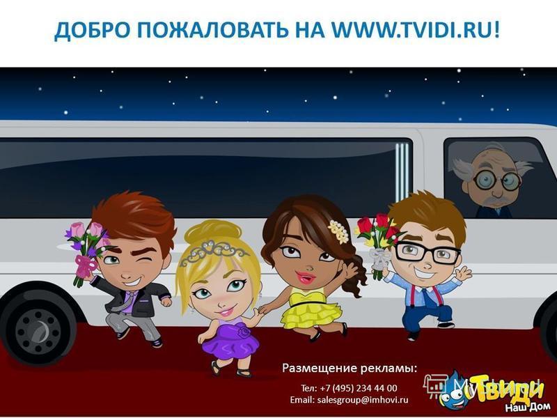 Размещение рекламы: Тел: +7 (495) 234 44 00 Email: salesgroup@imhovi.ru
